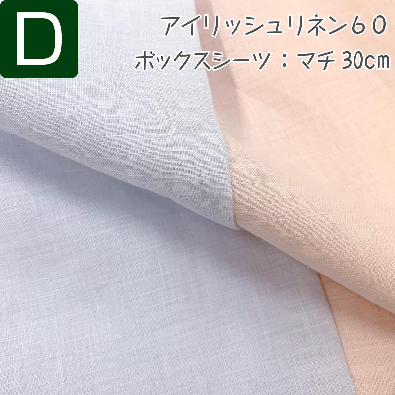ボックスシ-ツ ダブル 140×200×30cm 60番手生地使用ベッド用ハードマンズ・アイリッシュリネン100%日本製