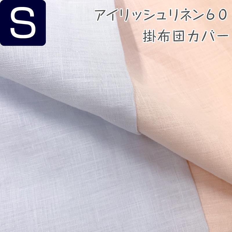 掛け布団カバー シングル 150×210cm 60番手生地使用軽量のリネン掛け布団カバー日本製 掛けカバー ハードマンズ・アイリッシュリネン100%