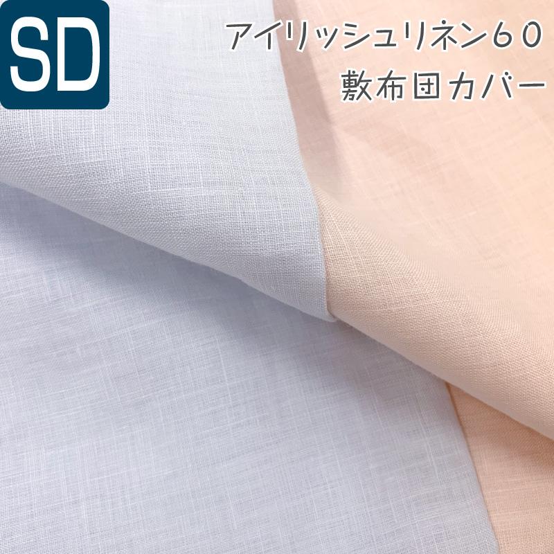 敷き布団カバーセミダブル 125×215cm or 125×205cmハードマンズ・アイリッシュリネン 麻100%日本製 60番手生地使用 敷きふとんカバー