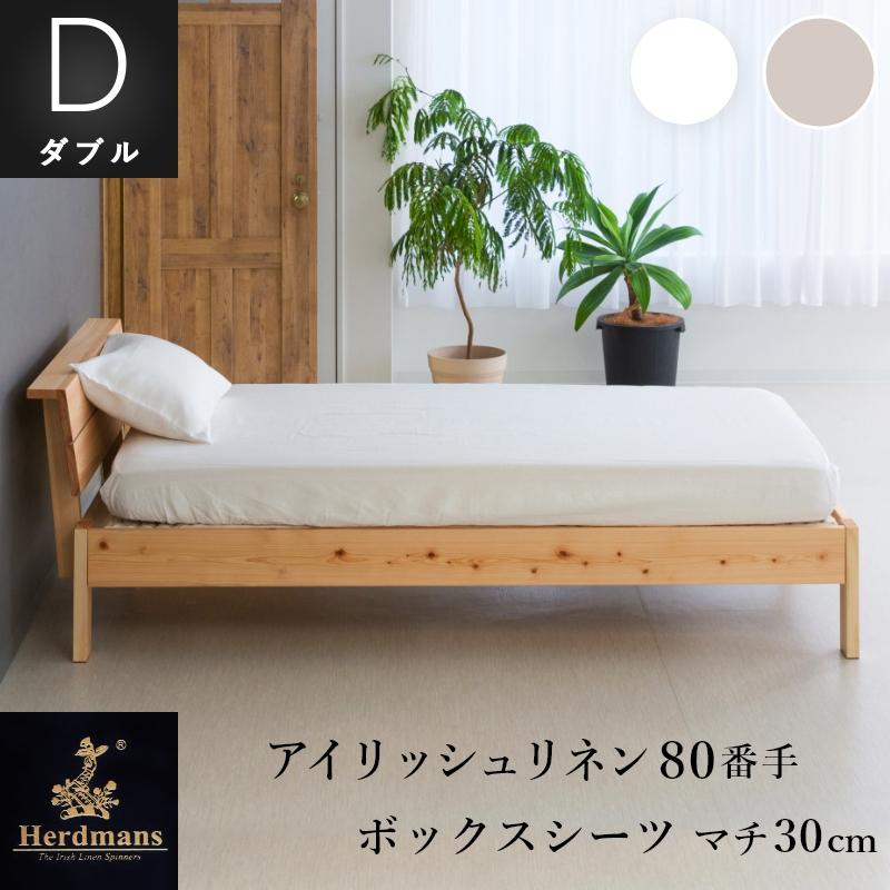 リネンボックスシーツダブルサイズ 140×200×30cmハードマンズ・アイリッシュ80番手リネン生地使用日本製・国内縫製