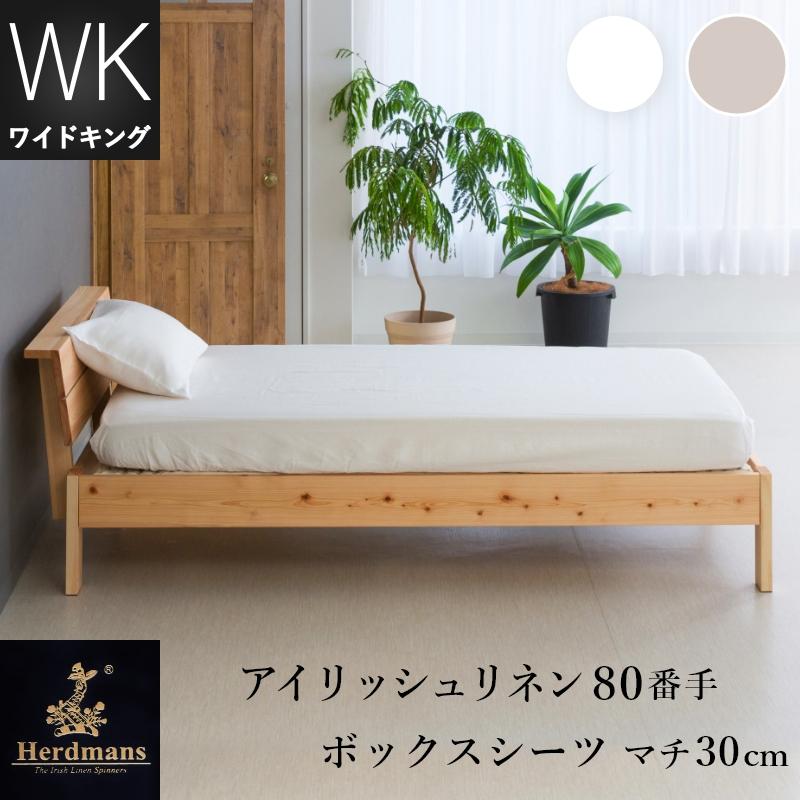 リネンボックスシーツワイドキングサイズ 200×200×30cmハードマンズ・アイリッシュ80番手リネン生地使用日本製・国内縫製