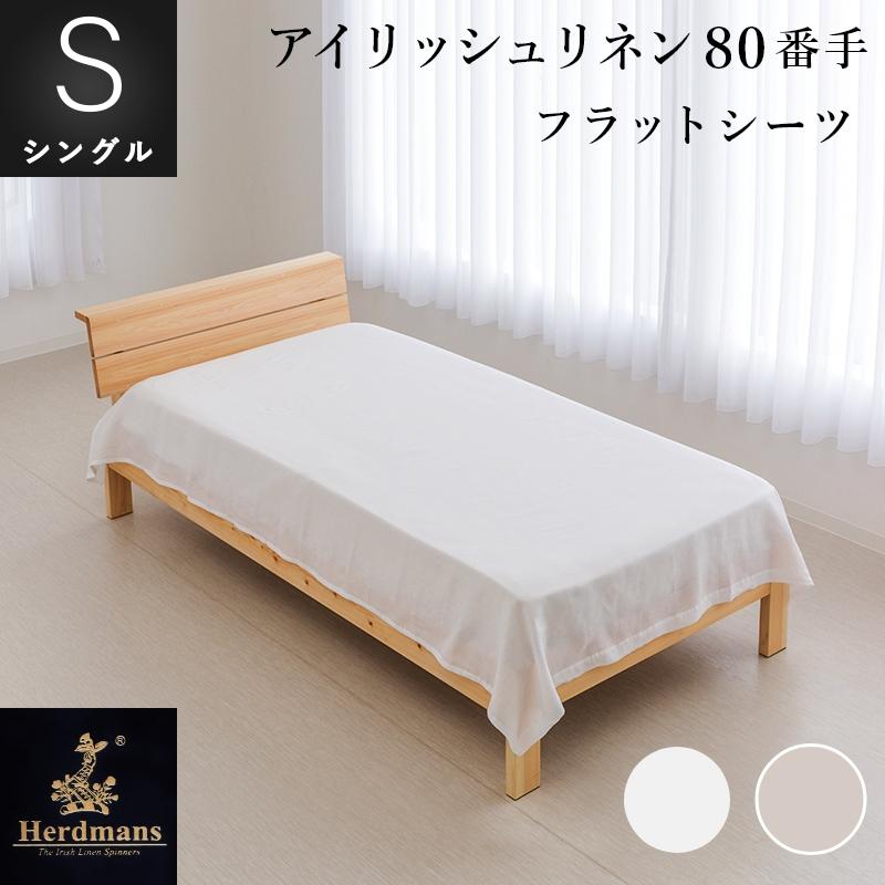 リネンフラットシーツシングルサイズ 150×250cmハードマンズ・アイリッシュ80番手リネン生地使用日本製・国内縫製