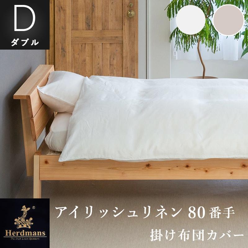 掛布団カバーダブル:190×210cmハードマンズ・アイリッシュ80番手リネン生地使用日本製・国内縫製