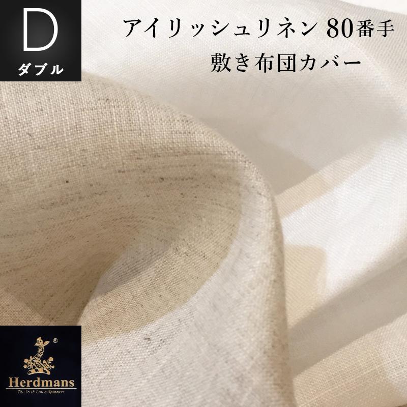リネン敷布団カバーダブルサイズ 145×205cm・145×215cmハードマンズ・アイリッシュ80番手リネン生地使用日本製・国内縫製