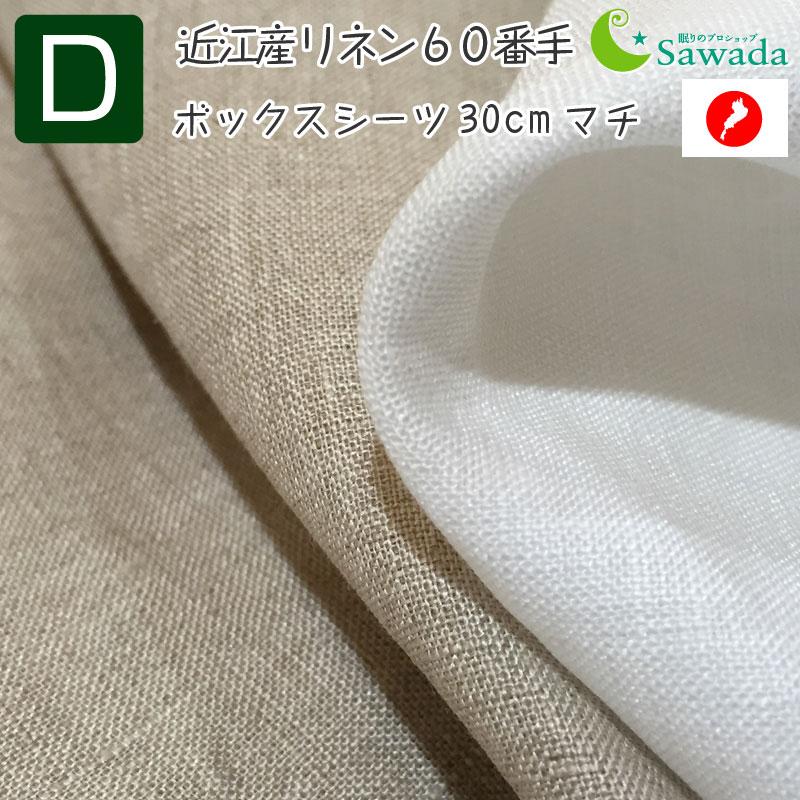 リネンボックスシーツダブルサイズ 140×200×30cm近江産60番手リネン生地使用日本製・国内縫製