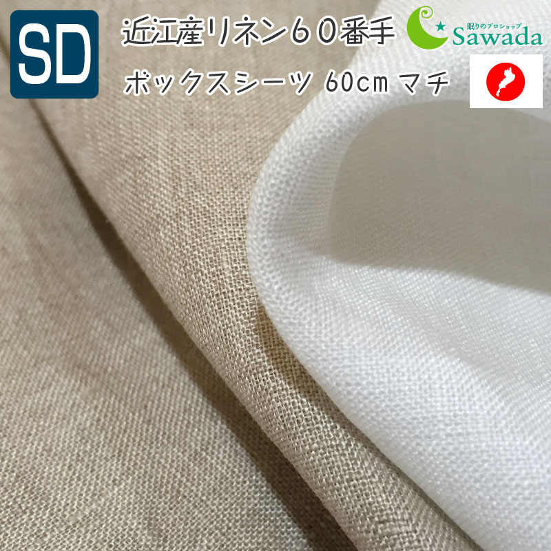 リネンボックスシーツセミダブルサイズ 120×200×60cm近江産60番手リネン生地使用日本製・国内縫製