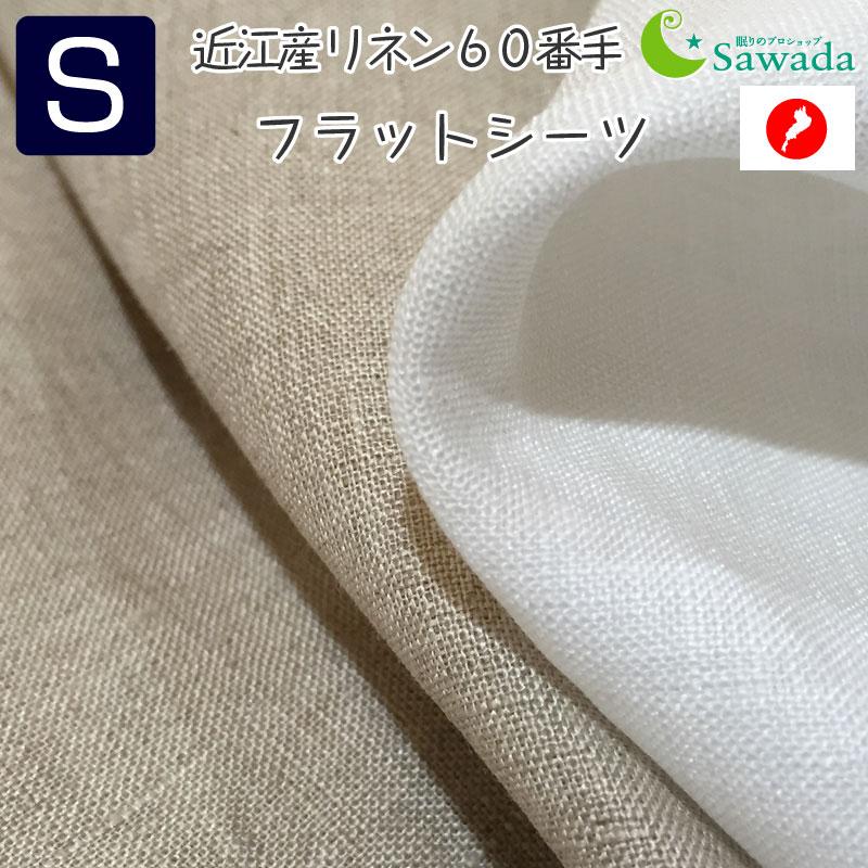 リネンフラットシーツシングルサイズ 150×250cm近江産60番手リネン生地使用日本製・国内縫製