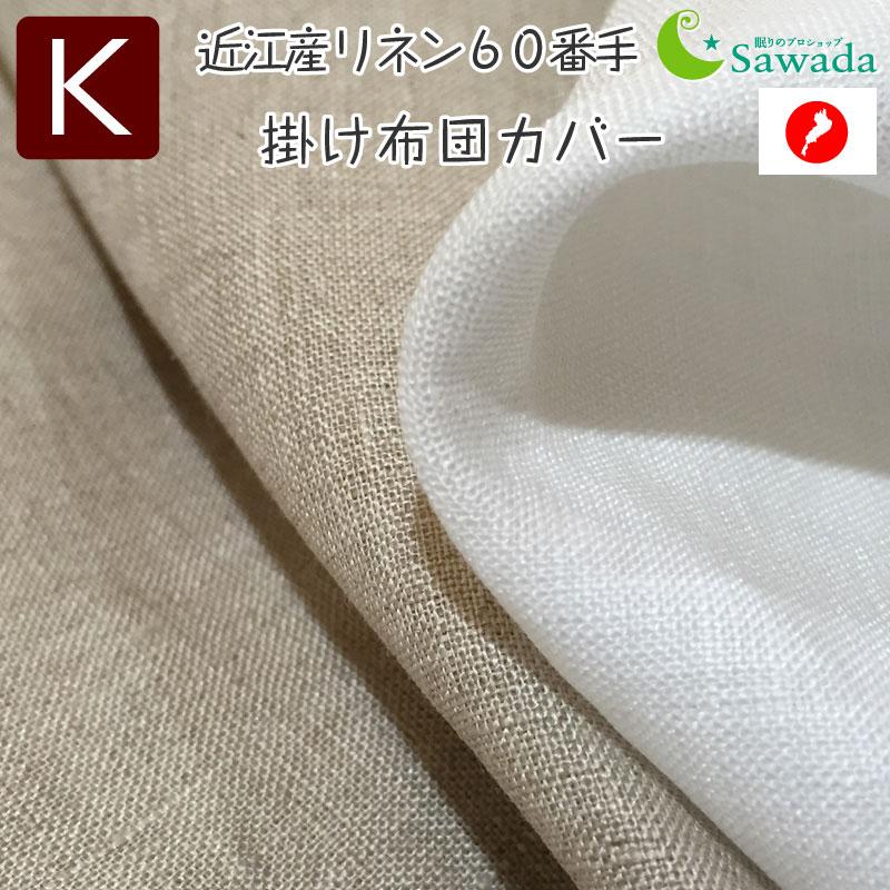 掛布団カバーキング:230×210cm近江産60番手リネン生地使用日本製・国内縫製