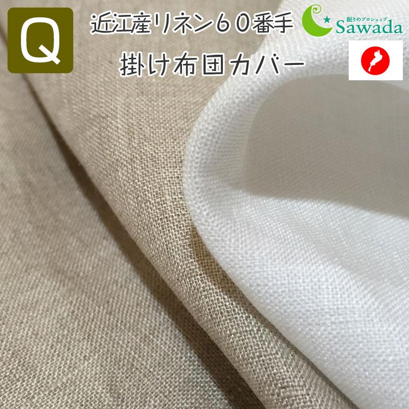 掛布団カバークイーン:210×210cm近江産60番手リネン生地使用日本製・国内縫製