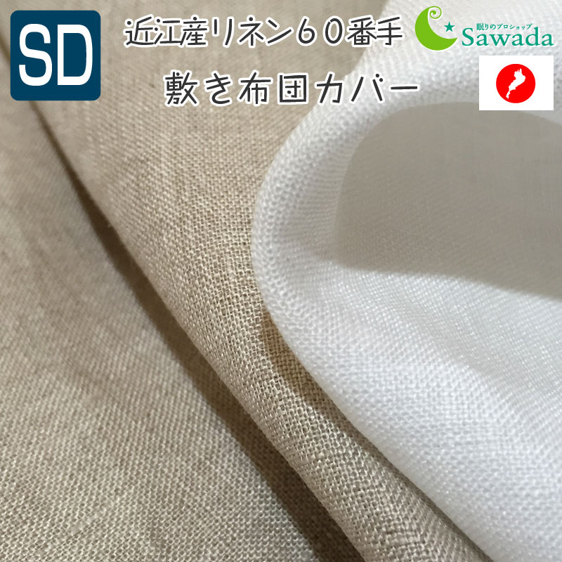 リネン敷布団カバーセミダブルサイズ 125×205cm・125×215cm近江産60番手リネン生地使用日本製・国内縫製