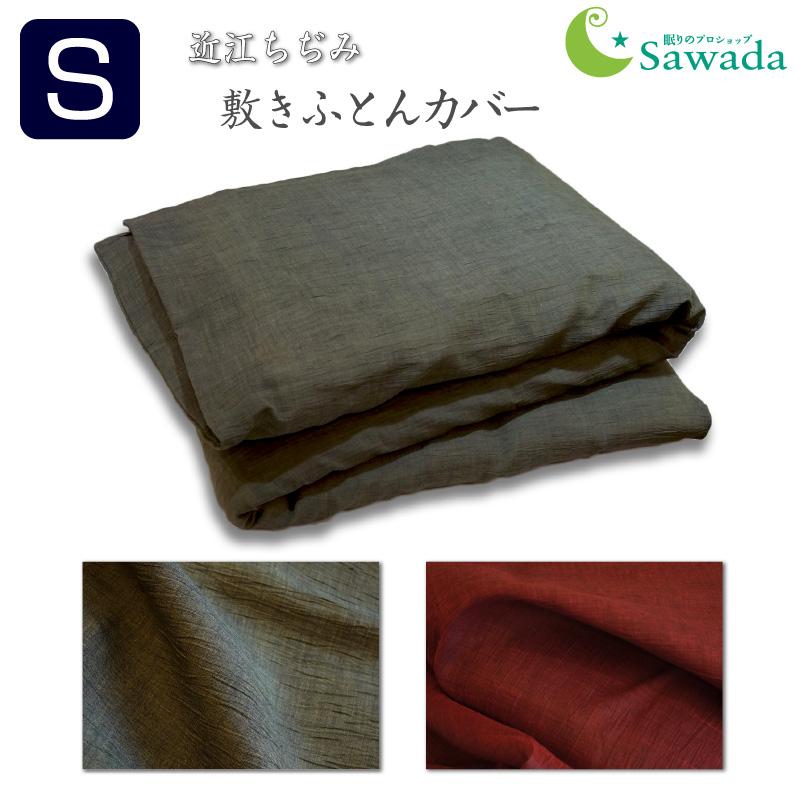 敷き布団カバー シングル 105×205cm日本製・滋賀県産近江ちぢみ生地ラミー麻100%