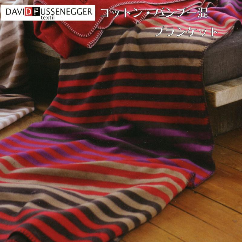 オーストリア・DAVID FUSSENEGGER社綿・バンブー混毛布Art.2132 Col.15シングルサイズ 150×200cm