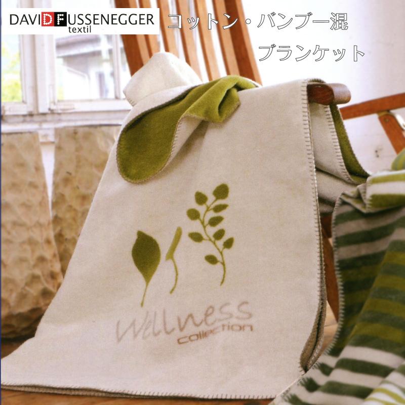 綿・バンブー混毛布Art.2131 Col.60シングルサイズ 150×200cmオーストリア・DAVID FUSSENEGGER社