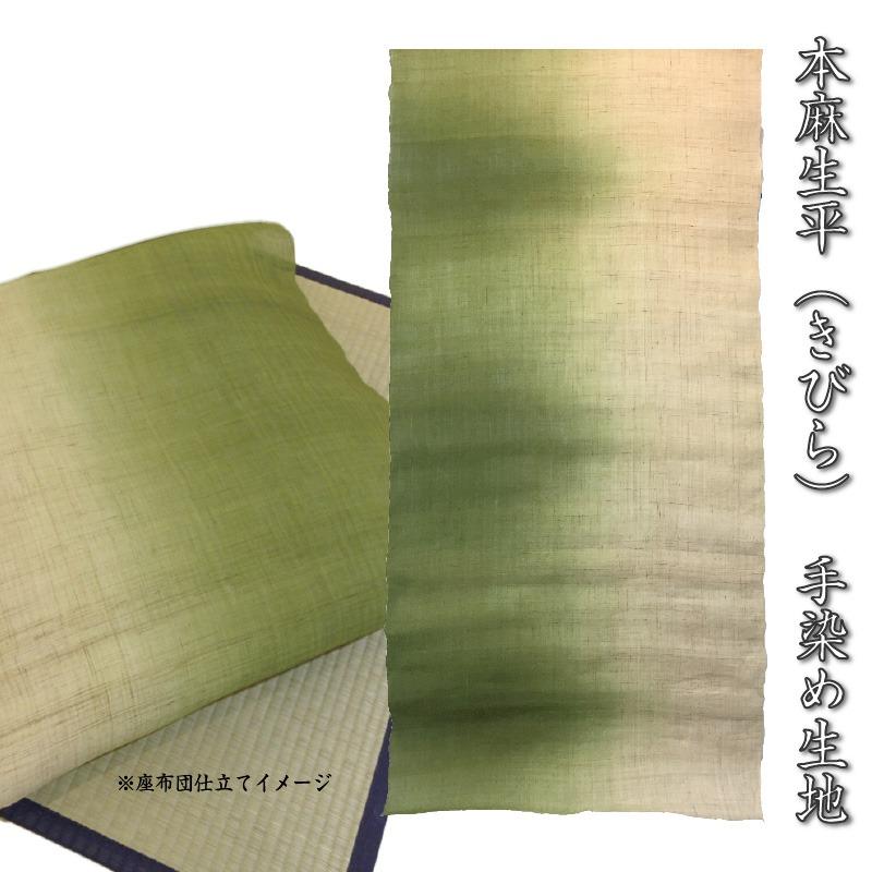 本麻100% 生平生地ぼかし染め 柄名:新緑サイズ 約60×330cm日本製・手染生地