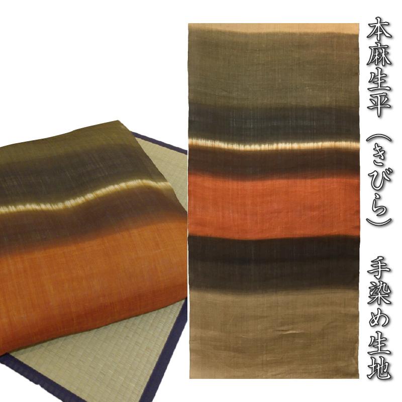 本麻100% 生平生地段染め 柄名:えんじゅサイズ 約60×123cm日本製・手染生地