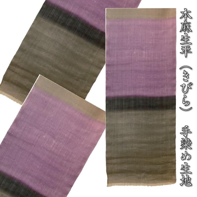 本麻100% 生平生地段染め ログウッド色サイズ 約60×123cm日本製・手染生地