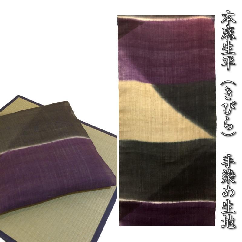 本麻100% 生平生地段染め2 ログウッド色サイズ 約60×123cm日本製・手染生地