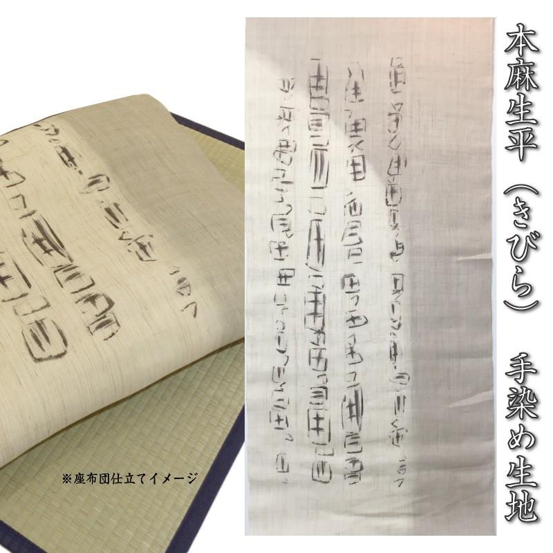 本麻100% 生平生地草木染 手描き 藤鼠色サイズ 約60×123cm日本製・手染生地