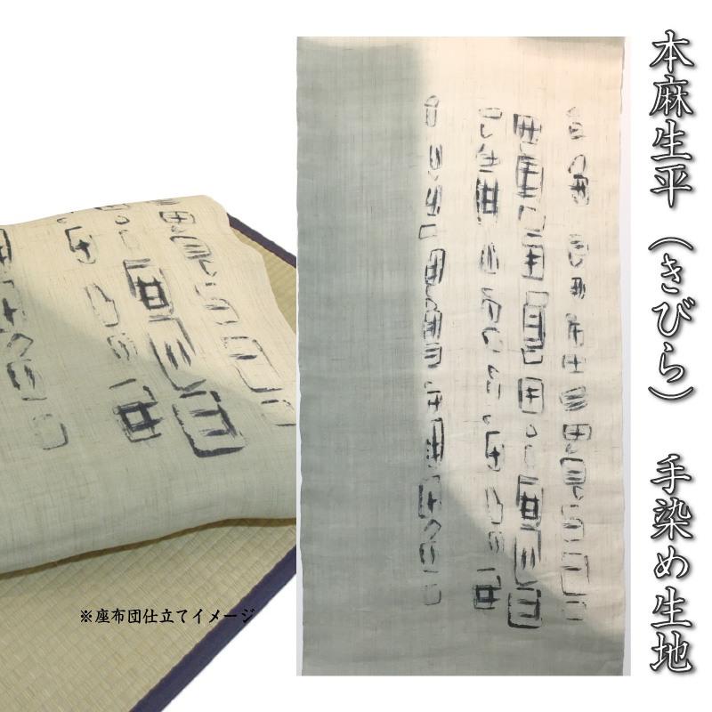 本麻100% 生平生地草木染 手描き 深川鼠色サイズ 約60×123cm日本製・手染生地