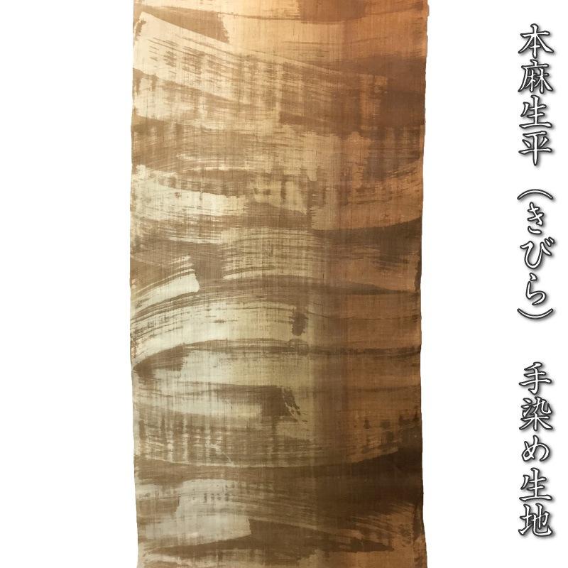 本麻100% 生平生地ハケ引き 栗色サイズ 約60×123cm日本製・手染生地
