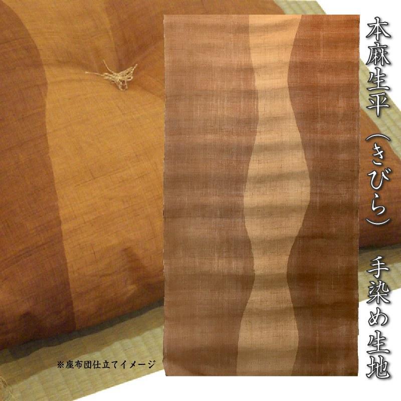 本麻100% 生平生地柿渋染め 柿渋チタン色サイズ 約60×123cm日本製・手染生地