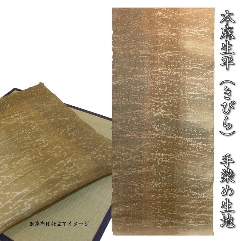 本麻100% 生平生地ローケツ染め 栗色サイズ 約60×123cm日本製・手染生地
