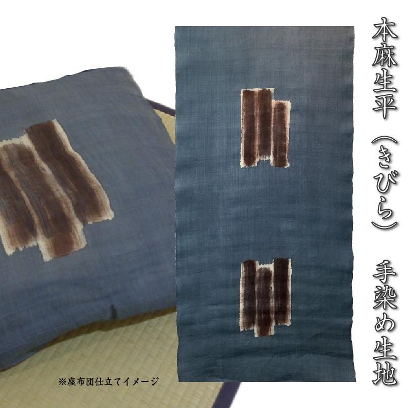 本麻100% 生平生地手書き染め 紺青色サイズ 約60×123cm日本製・手染生地