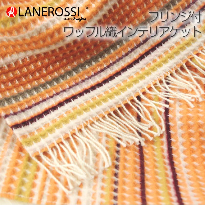 イタリア LANEROSSI社ワッフル織り ウールインテリアケットフリンジ付130×180cm