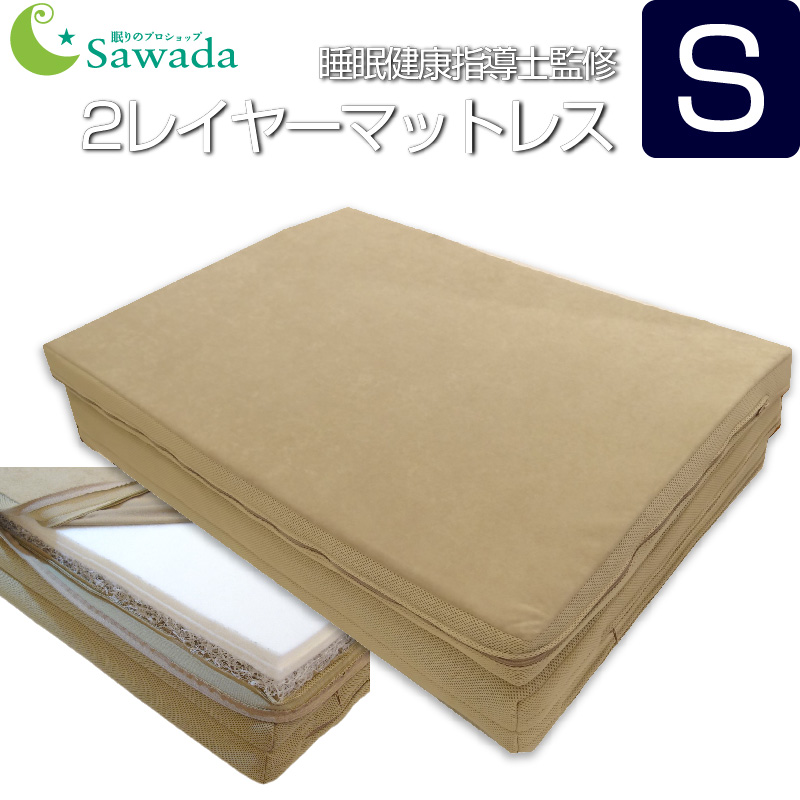睡眠健康指導士 監修日本製・和式・ベッド兼用マットレス東洋紡ブレスエアー使用2レイヤーマットレス2 シングルサイズ 97×200×8cm(三つ折れ)