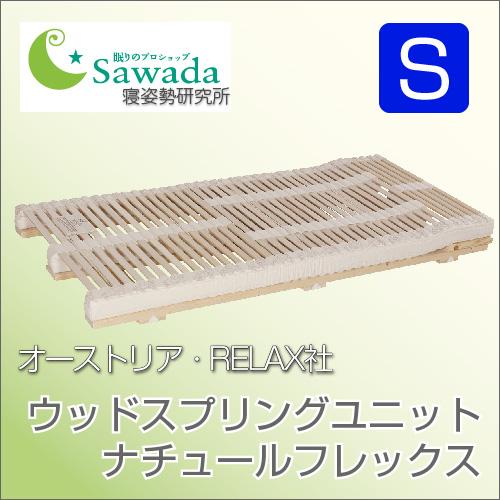 オーストリア・RELAX社製ウッドスプリングユニットNaturflex~ナチュールフレックス~シングル100×200×7cm
