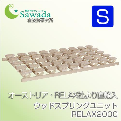 オーストリア・RELAX社製ウッドスプリング RELAX-2000シングルサイズ (99×198cm)