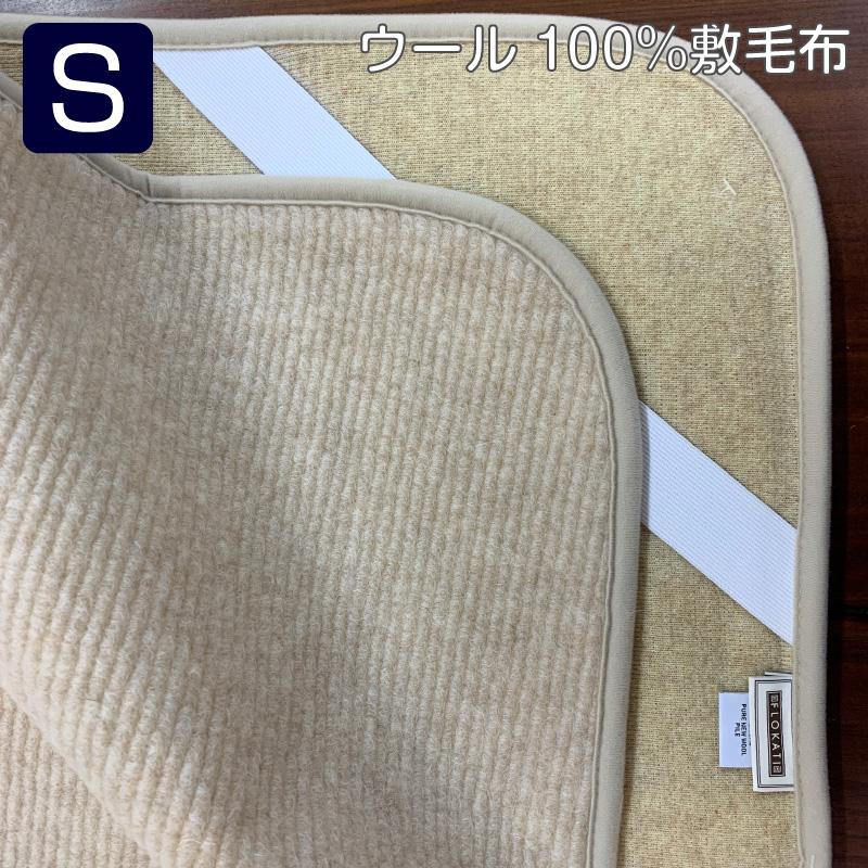ウール敷き毛布シングル:100×200cmウール100%(毛羽部)リトアニア・FLOKATI社製