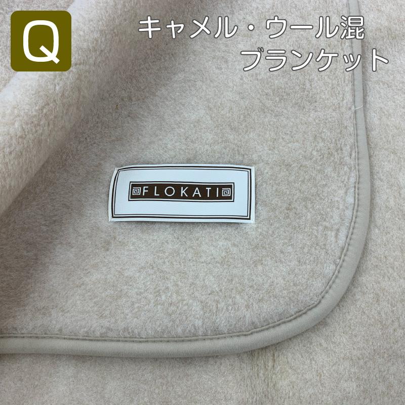 FLOKATI キャメル混ウールブランケット 毛布 リトアニア製 220×200cm