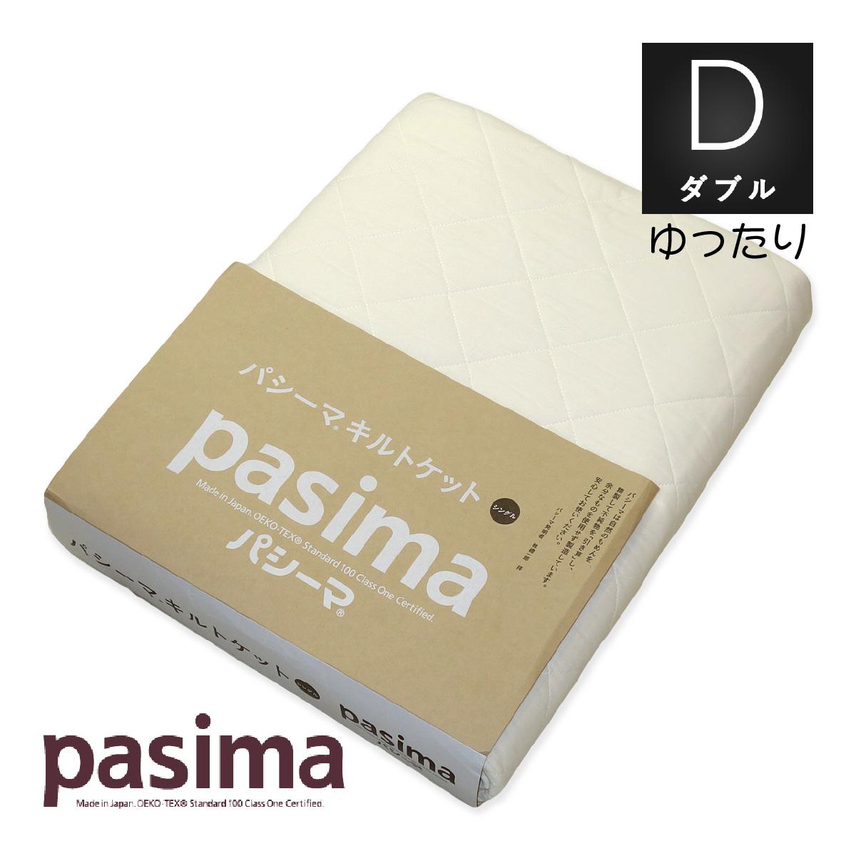 パシーマ キルトケット脱脂綿わた入り ガーゼ生地きなり ゆったりダブル 190×260cm