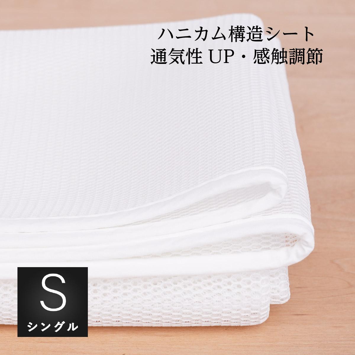 プラス1でより良い睡眠環境をご提案 新作製品 世界最高品質人気 セール商品 ハニカムシートシングル用:95×195cm湿気を逃がしてカビの予防にマットレスの硬さ調節にもおすすめ