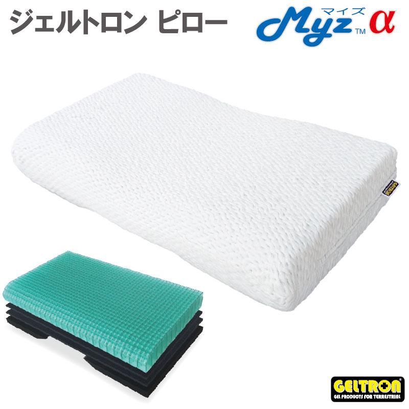 直送商品 高さ調節できます 髪のお悩みにもおすすめ おしゃれ 枕 ジェルトロンまくらマイズアルファMyz α60×33×5.5~9.5cm