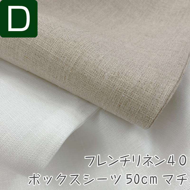 リネンボックスシーツベッド用シ-ツ ダブル 140×200×50cmハードマンズ・フレンチリネン100%40番手生地使用ベッド用フィットシーツホワイト・生成りの2色日本製