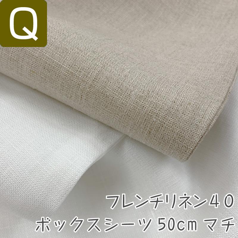 【日本製】リネンボックスシーツ ハードマンズ・フレンチリネン100%ベッド用シ-ツ クイーン 160×200×50cm40番手生地使用ベッド用フィットシーツ