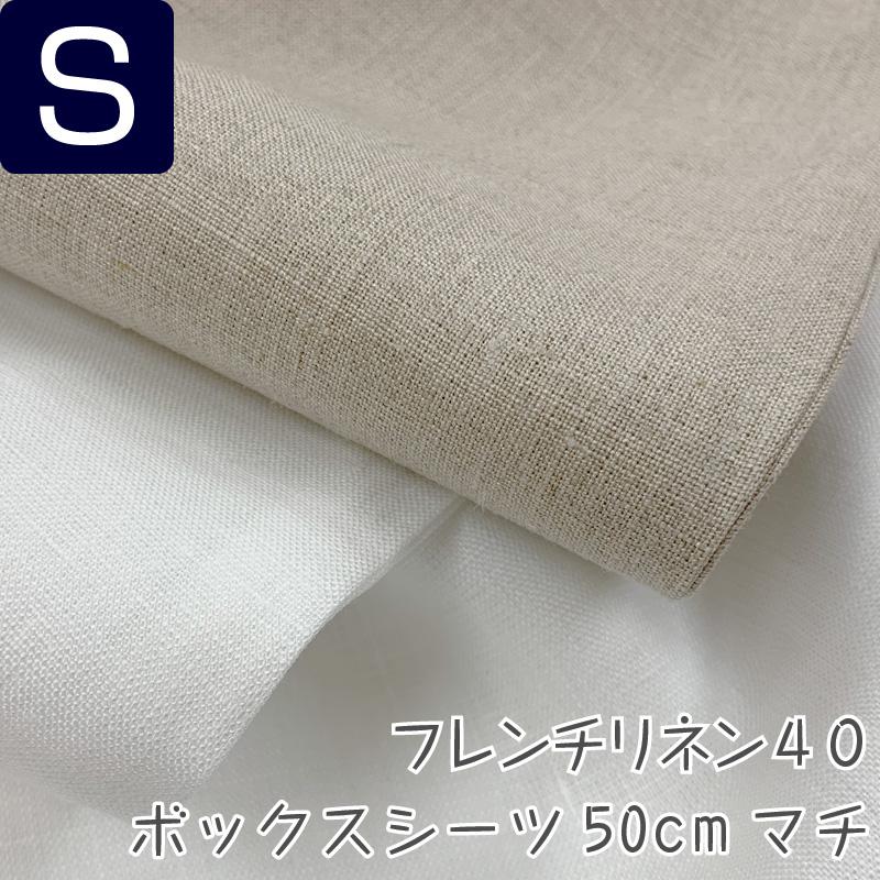 リネンボックスシーツベッド用シ-ツ シングル 100×200×50cmハードマンズ・フレンチリネン100%40番手生地使用ベッド用フィットシーツホワイト・生成りの2色日本製