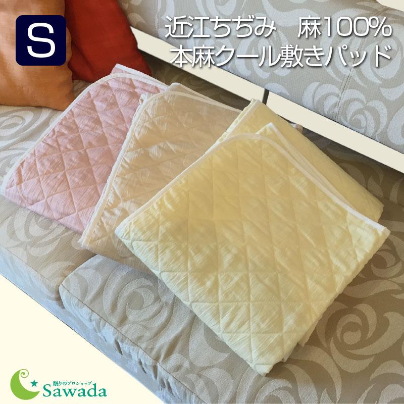 値下げしました!【数量限定】日本製・ 丸洗い可 シーツの代わりです。最高級近江ちぢみ使用オリジナル 本麻クール敷きパッドシングルサイズ105×210cm