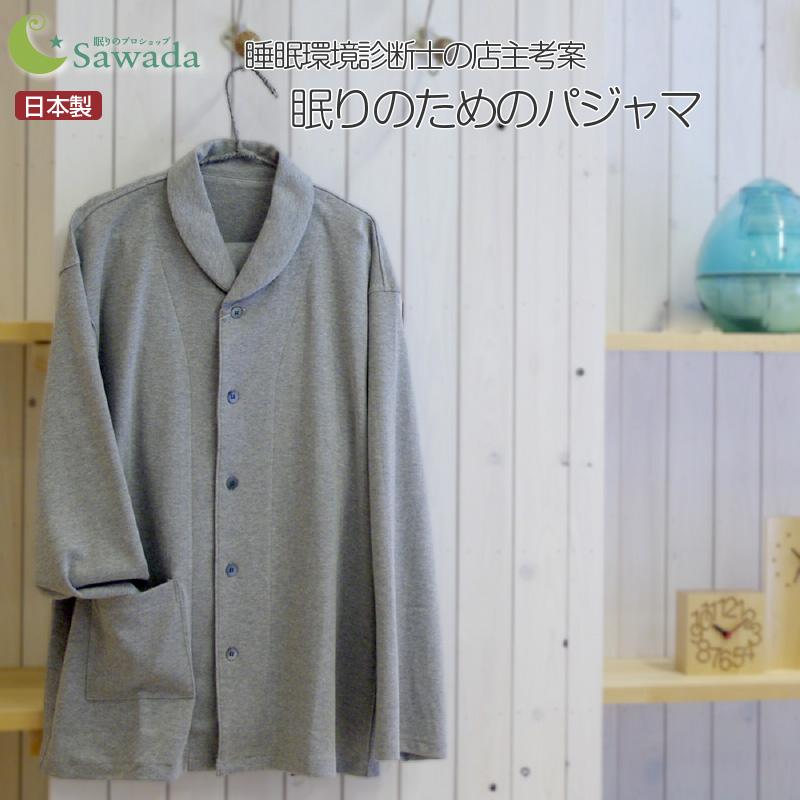眠りのプロショップオリジナル眠りのプロが考えた快眠のためのパジャマ40番手スムース生地パジャマ レディース メンズ綿100% 日本製