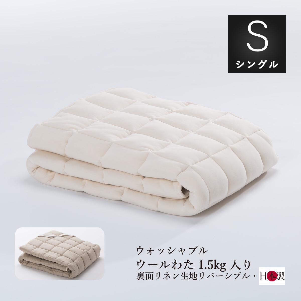 【お気に入り】 当店のオリジナル 2枚敷き用日本製 高品質 高品質 羊毛ベッドパッド薄手 羊毛敷き布団シングルサイズ, Select shop ams:f822be94 --- pressure-shirt.xyz