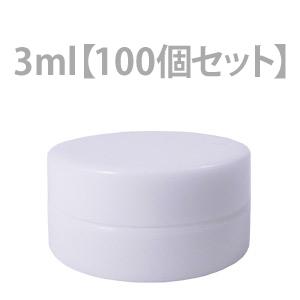【最大P33倍★5と0の日はP35倍!12/26 1:59まで】 クリーム用容器 3ml 100個セット