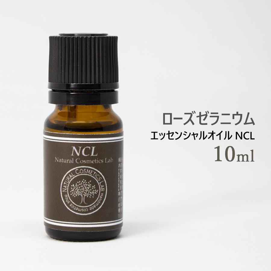 エッセンシャルオイル NCL ローズゼラニウム 10ml [ 自然化粧品研究所 アロマオイル アロマ 精油 ]