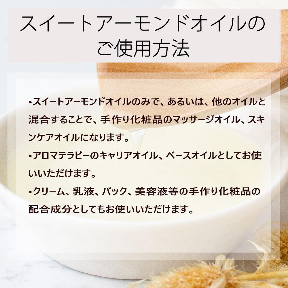 甜杏仁油 500 毫升
