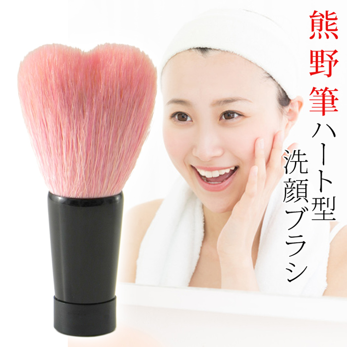熊野毛筆心形清洗面孔刷子