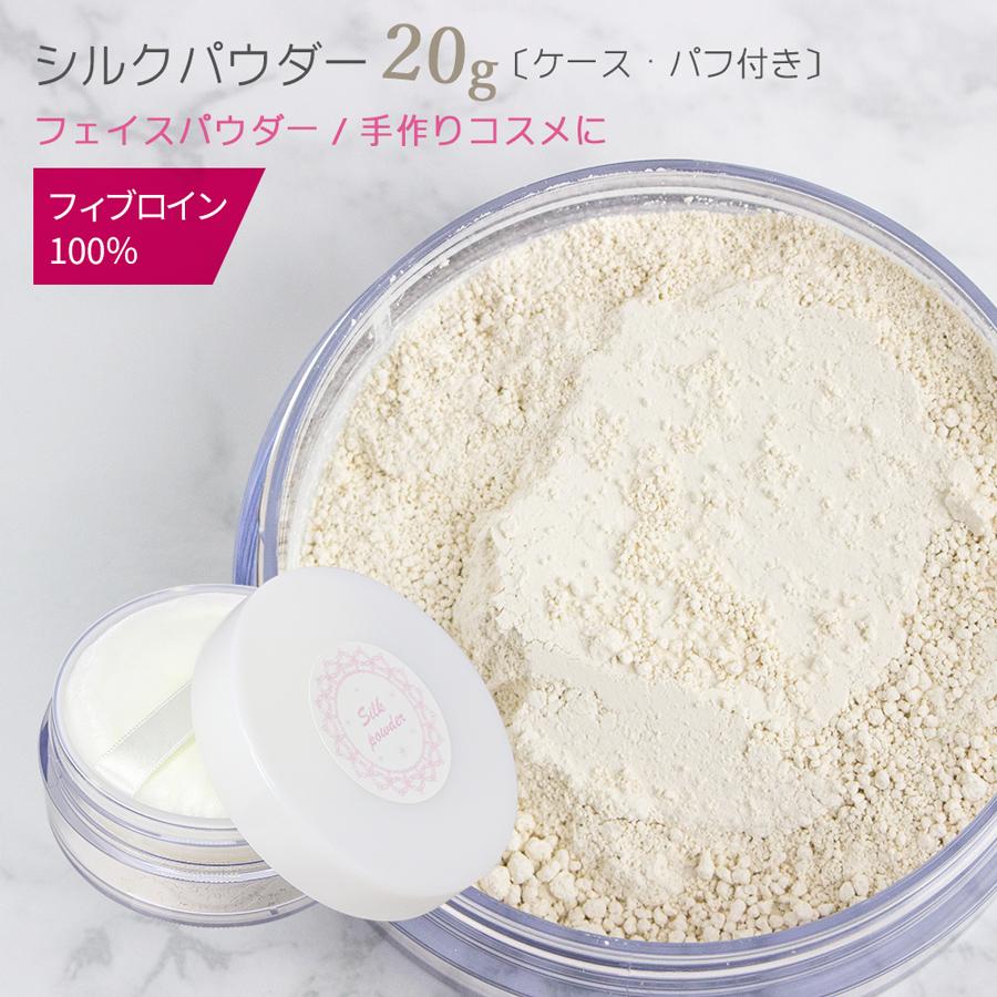 蠶絲粉 20 g 瓶