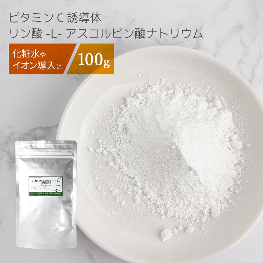 ビタミンC誘導体 リン酸-L-アスコルビン酸ナトリウム 100g パウダー 粉末 手作り化粧水 イオン導入 美肌 スキンケア ビタミン 誘導体 ビタミンC