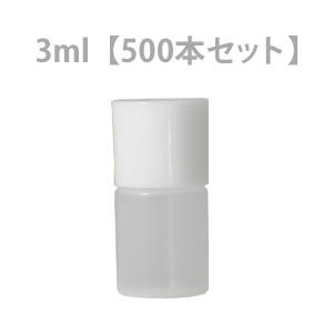 穴あき中栓付きミニボトル 3ml 500本セット