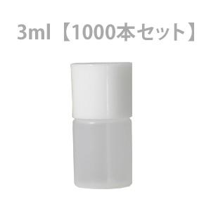 穴あき中栓付きミニボトル 3ml 1000本セット